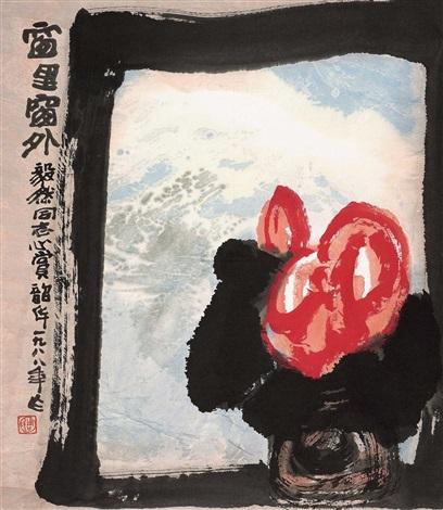 窗里窗外 by zhou shaohua