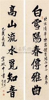 书法对联 (couplet) by ning dizhong