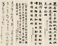书法 (4 works) by lin sanzhi
