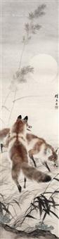 月影双狐 立轴 设色纸本 by liu kuiling