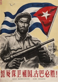i will die to protect my country, cuba must win (誓死保卫祖国,古巴必胜) by ren xing