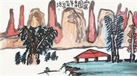 山居图(二) by jiang guohua