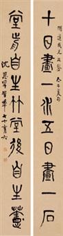 篆书十言 对联 纸本 by shen enfu