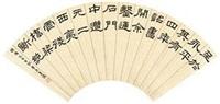 隶书节临《石门颂》 by li jian