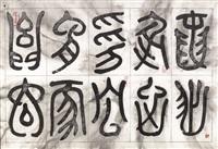 神话・遗失的王朝- c the mythos of lost dynasties - form c by wenda gu