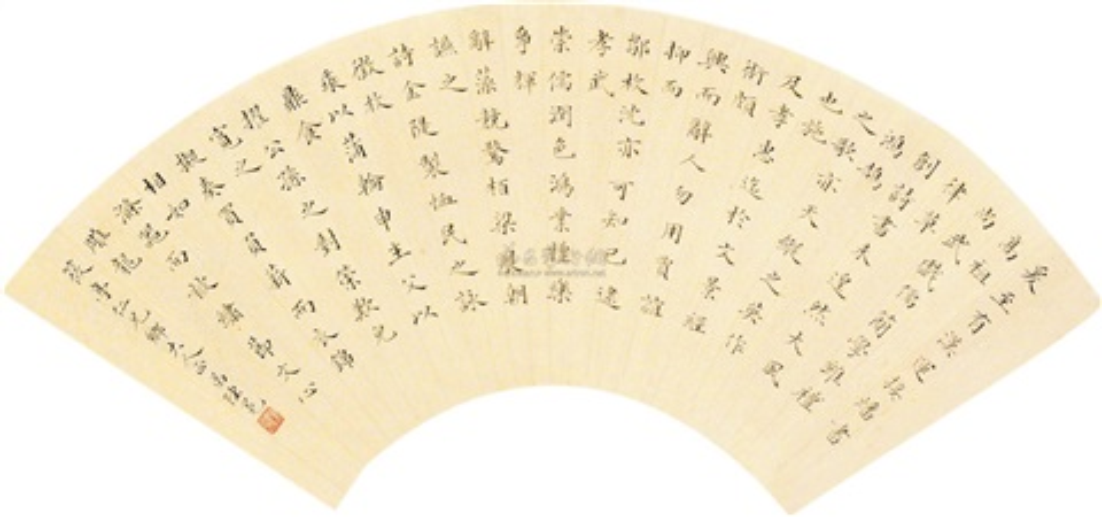 书法扇面 by chen mian