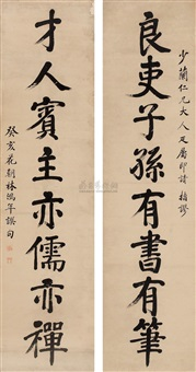 书法对联 (calligraphy) (couplet) by lin hongnian