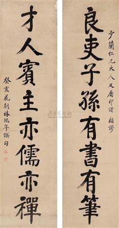 书法对联 calligraphy couplet by lin hongnian