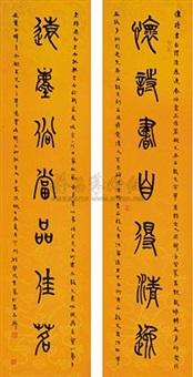怀诗远尘 对联 (couplet) by liu xuemin