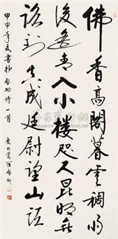 书法 (calligraphy) by qi xin