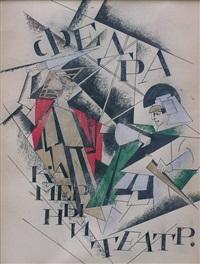 phèdre. kamernyi teatr by alexander vesnin