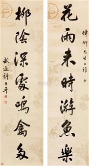 行书七言联 (couplet) by xu ziping