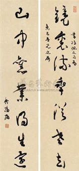 行草七言联 对联 (calligraphy in running and cursive script) (couplet) by xiang hanping