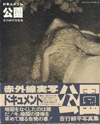 koen - the park (bk w/78 works, folio) by kohei yoshiyuki