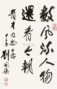 行书 (calligraphy) by liu kaiqu