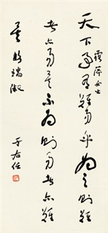 彭端淑文章草书书法 立轴 纸本 by yu youren