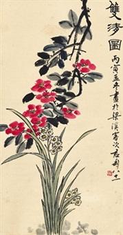 双清图 (flowers) by qian juntao