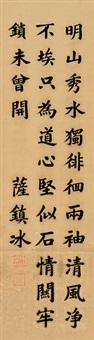楷书七言自作诗 by sa zhenbing