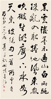 东坡《绝句》一首 (calligraphy in cursive script) by nie tingshu