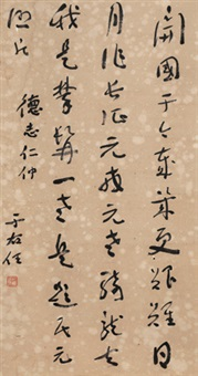 题民元照片书法 镜片 纸本 by yu youren