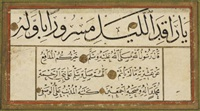 thuluth et naskh, calligraphie by ali al-wasfi