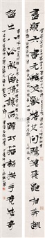 行书十八言联 对联 (calligraphy) (couplet) by liu yiwen