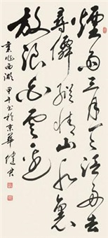 书法 by liu jianjun