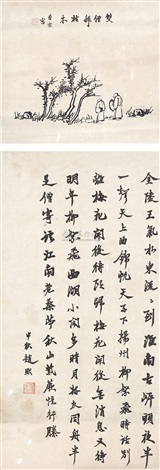 山水书法 2 works on 1 scroll by zhao xi