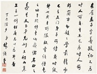 致刘绍唐书幅 (calligraphy dedicated to liu shaotang) by lin yutang