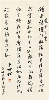 东坡次韵诗行草书法 镜片 纸本 by yu youren