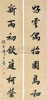 行书七言联 对联 (calligraphy in running script) (couplet) by xu naipu