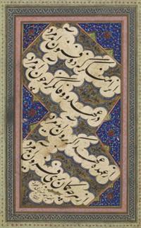 nasta-liq, exercice calligraphique by ahmad al-tabrizi
