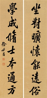 行书七言联 (couplet) by xu shichang