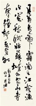 行书 镜片 纸本 by zhou huijun