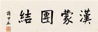 """楷书""""汉蒙团结"""" by jiang zhongzheng"""