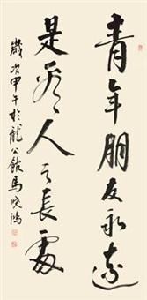 书法 by ma xiaohong