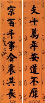 行书八言联 (calligraphy in running script) (couplet) by xia tonghe