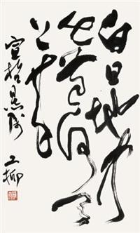 书法 by luo gongliu