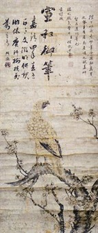 鹰 by emperor huizong