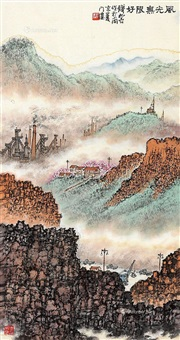 无限风光好 镜片 纸本 by qian songyan