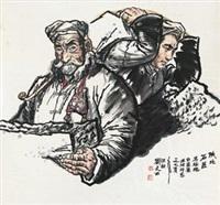 陕北石匠 by liu wenxi