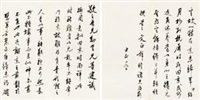 书法 (2 works; various sizes) by jiang zhongzheng