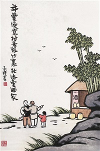 酒家 镜片 设色纸本 (resturant) by feng zikai