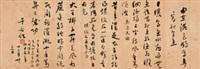 高雄至鹅銮鼻道中 镜片 纸本 by yu youren