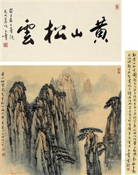 黄山松云 立轴 纸本 by song wenzhi