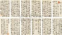 唐人美文三篇 (12 works) by liu yanhu