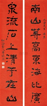 书法对联 (couplet) by li genyuan