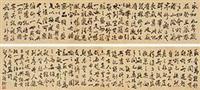 书法手卷 by xu dehang