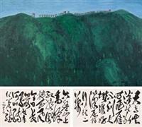 六盘山 书法 毛泽东词 清平乐·六盘山 (2 works; various sizes) by luo gongliu