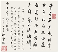 书法 (calligraphy) by yao xueyin